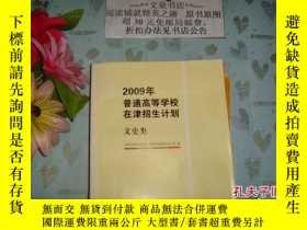二手書博民逛書店2009年普通高校在津招生計劃-文史類》文泉教育類Z-14-D1