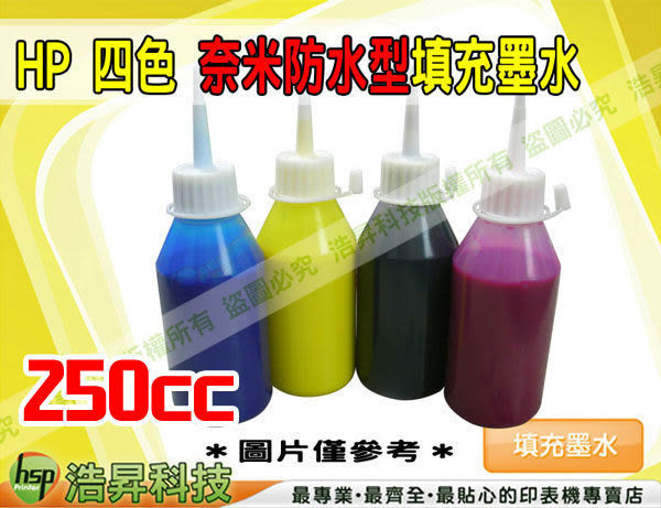 HP 250CC 奈米防水 填充墨水 單罐→6100/6600/6700/8100/8600Plus/7110