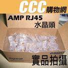 AMP RJ45 水晶頭 鍍金 三叉水晶頭 100顆裝 - 網路線水晶頭