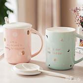 泡茶杯韓版陶瓷杯小清新情侶咖啡杯辦公室水杯泡茶杯子 ys3830『伊人雅舍』