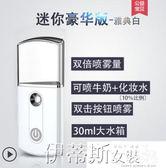 泌洋納米噴霧補水儀便攜保濕蒸臉器臉部儀器冷噴機加濕器神器 【免運】