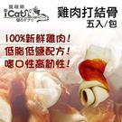 *king WANG*雞肉打結骨 5入/包 滿足愛犬所需 90g±10%