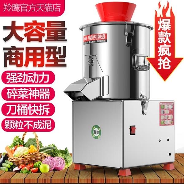 全自動絞菜機商用多功能電動碎菜機菜陷機打菜剎菜攪菜切菜機家用 喵小姐