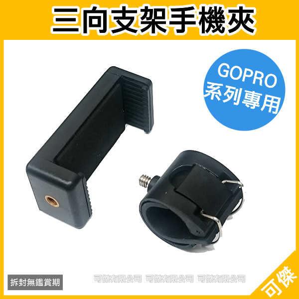 可傑 Gopro 專用配件 副廠 三向自拍桿手機夾(小鎖扣) 3way 三折支架夾 手機架 安裝牢固 可伸縮 Hero5/6