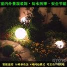 發光圓球燈 花園草坪球形戶外景觀落地裝飾太陽能充電園林地燈 京都3C