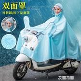 電動車雨衣單人騎行成人摩托車女時尚電瓶車雙人防雨雨披『艾麗花園』