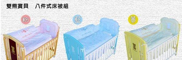 夢貝比 雙熊寶貝八件式嬰兒床被組(L)