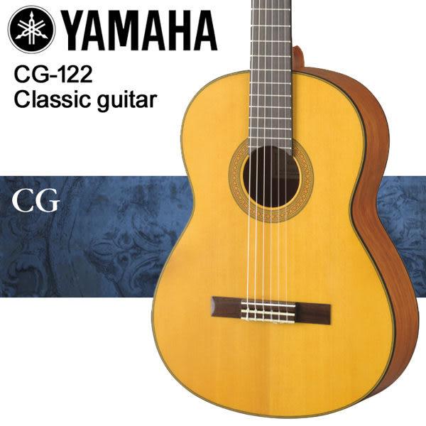 【非凡樂器】YAMAHA山葉 古典吉他 CG122 / 含琴袋 贈腳踏板、移調夾 公司貨保固