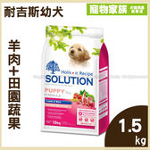 寵物家族*-耐吉斯幼犬(羊肉+田園蔬果)1.5公斤