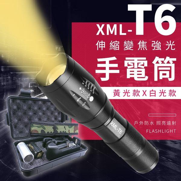 T6 LED強光手電筒 黃光款【HNL8C1】防水伸縮鋰電池登山腳踏車架保護收納袋戶外旅遊#捕夢網