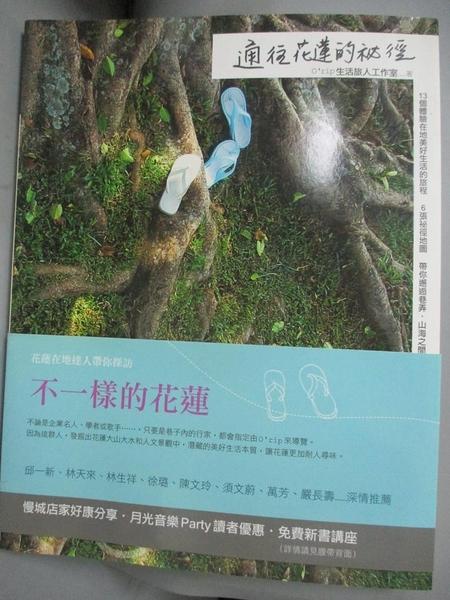 【書寶二手書T9/旅遊_EYG】通往花蓮的祕徑_O RIP生活旅人工作室