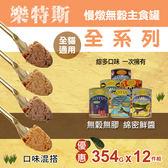 【毛麻吉寵物舖】LOTUS樂特斯 慢燉無穀主食罐 全貓配方 六口味混搭354g-12件組 貓罐 罐頭
