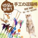 【我們網路購物商城】逗貓造型木棒 逗貓棒