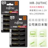 EGE 一番購】FUJITSU 富士通【8入】日本製 2450mAh AA 3號低自放電充電池 同eneloop PRO【公司貨】