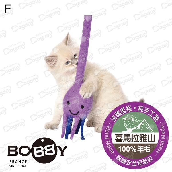 法國《BOBBY》羊毛氈逗貓棒[紫章魚] 手工羊毛氈玩具 逗貓球 拋接耐咬玩具 超大根逗貓棒