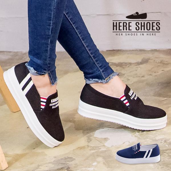 [Here Shoes]2色 紅藍條紋英文字母 帆布鞋厚底內增高4.5CM 鬆緊好穿脫 懶人鞋(此款偏小)─AD818A