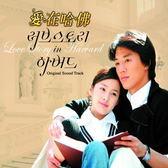 韓劇 愛在哈佛 電視原聲帶 CD附DVD OST (音樂影片購)