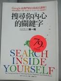 【書寶二手書T4/心靈成長_KBS】搜尋你內心的關鍵字_陳一鳴