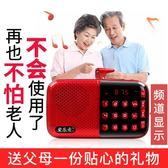 老人聽戲機評書收音機迷你小音響便攜插卡充電音箱播放器