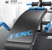 仰臥板 仰臥板仰臥起坐健身器材家用多功能訓練套裝運動輔助器腹肌板【快速出貨八折搶購】