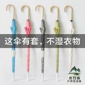6色可選 帶防水套直立傘雨傘長柄傘長把傘【步行者戶外生活館】