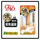 【日本直送】日本CIAO燒 鰹魚條 YK-21 幼貓(柴魚風味)-50元 可超取(D002C21)