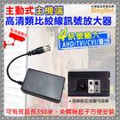 【台灣安防】監視器 AHD/TVI/CVI/類比 主動式主機端 高清類比 高清類比絞線訊號放大器 延長350M
