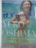 【書寶二手書T1/寫真集_DZV】(普通版)大島優子寫真集:脫了吧!(附海報)