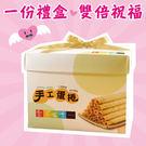 【送愛活動】愛心認購蛋捲禮盒(訂購人將不會收到禮盒)