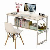 電腦桌台式家用簡約現代辦公桌簡易小書桌經濟型電腦桌子寫字桌 年終尾牙【快速出貨】