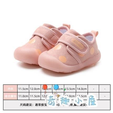 學步鞋男女寶寶軟底春秋防滑鞋子【奇趣小屋】