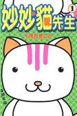 妙妙貓先生 1