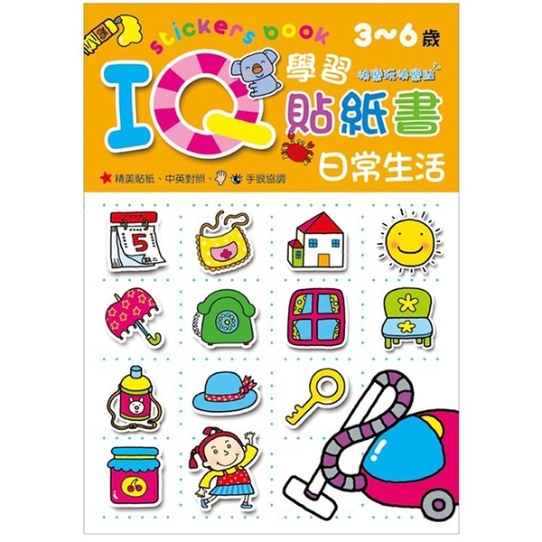 IQ學習貼紙書-日常生活