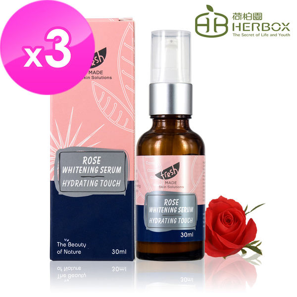 荷柏園Herbox 玫瑰超保濕美白精華30ml【黑五好物加碼 3瓶組】