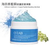 CYLAB 海茴香藍銅修護緊緻凍膜 250g 台灣製造MIT 撫紋 保濕