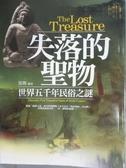 【書寶二手書T1/地理_LFJ】失落的聖物-世界五千年民俗之謎_張微