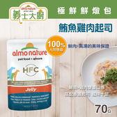 【毛麻吉寵物舖】AlmoNature 義士大廚極鮮鮮燉包-鮪魚雞肉起司(70g) 狗罐頭/鮮食/餐包