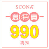 夏特賣990專區 ♥