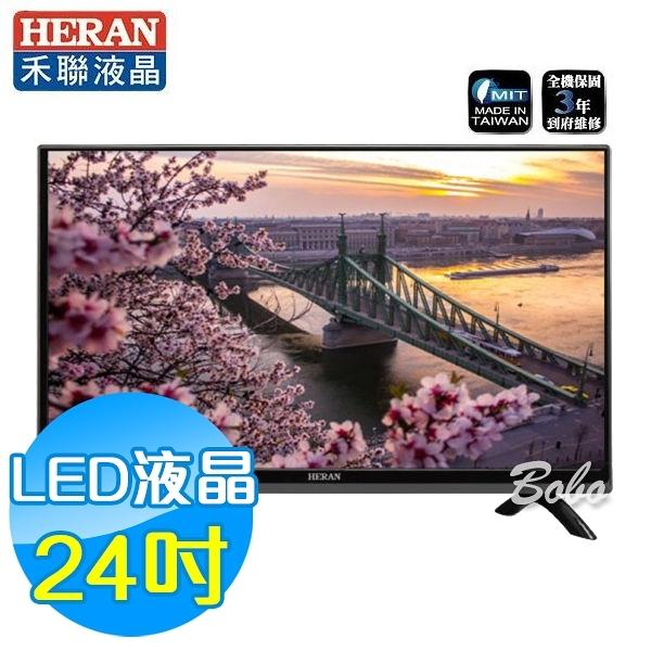 禾聯HERAN 24吋 LED液晶電視【HD-24DF5CA】含視訊盒