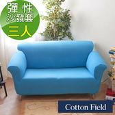 棉花田【歐文】超彈力三人彈性沙發套(5色可選)三人-湖水綠