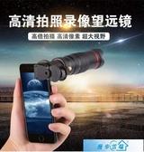 手機望遠鏡 手機22倍長焦相機鏡頭神器望遠鏡攝像頭外置高清遠程拍攝演唱會 漫步雲端