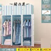 加固成人簡易衣柜簡約現代經濟型單人臥室衣櫥塑料收納柜組裝鋼架【櫻花本鋪】