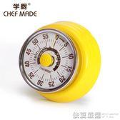 chefmade學廚 廚房定時器正倒計時器學生提醒器番茄鐘機械式鬧鐘  依夏嚴選