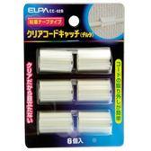 ELPA日本朝日三角型自黏固線夾 透明