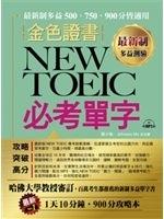 二手書博民逛書店《最新制 金色證書:NEW TOEIC 必考單字 (附MP3)》 R2Y ISBN:9789869550338