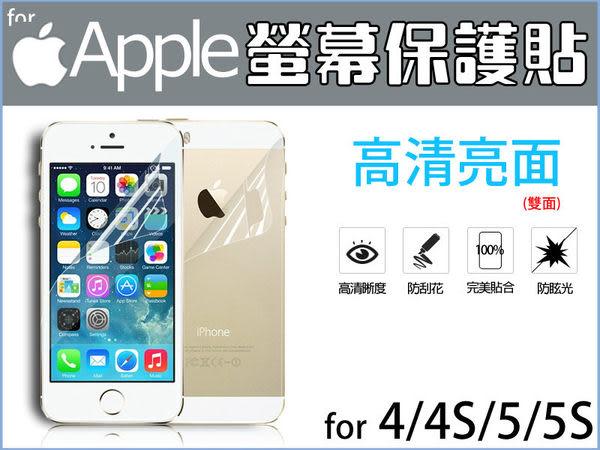 蘋果 iPhone 4/4S/5/5S/SE/I6S/i6S+ 特價 高清 雙面 手機螢幕 保護貼 高透 貼膜 Apple 清晰