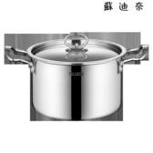 304不銹鋼湯鍋加高加厚不粘鍋具