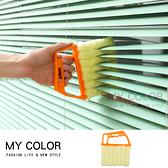 縫隙刷 清洗刷 除塵刷 纖維布 出風口 百葉窗 灰塵 可拆 去汙 手握式 神奇百葉窗刷【J120】MY COLOR