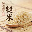 紅藜阿祖. 紅藜糙米輕鬆包(300g/包,共6包)﹍愛食網