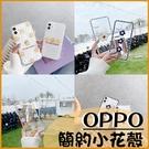 ins小花透明殼|OPPO Reno5 Pro Reno 4 Pro R17 R15 AX5 AX7 花邊雞蛋花 透明軟殼 保護套 八角邊框